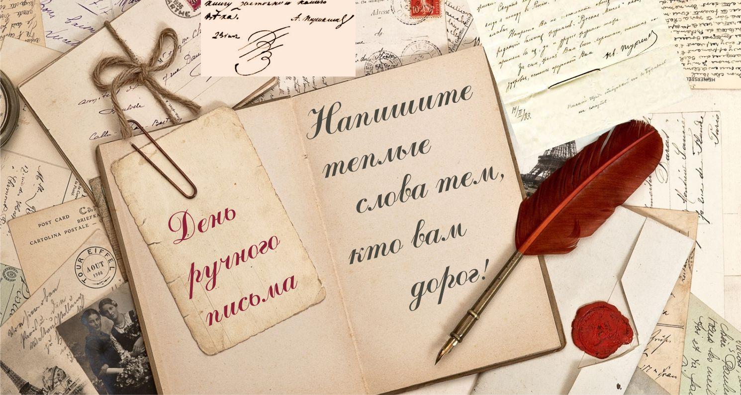 Картинки пишите письма, цветами