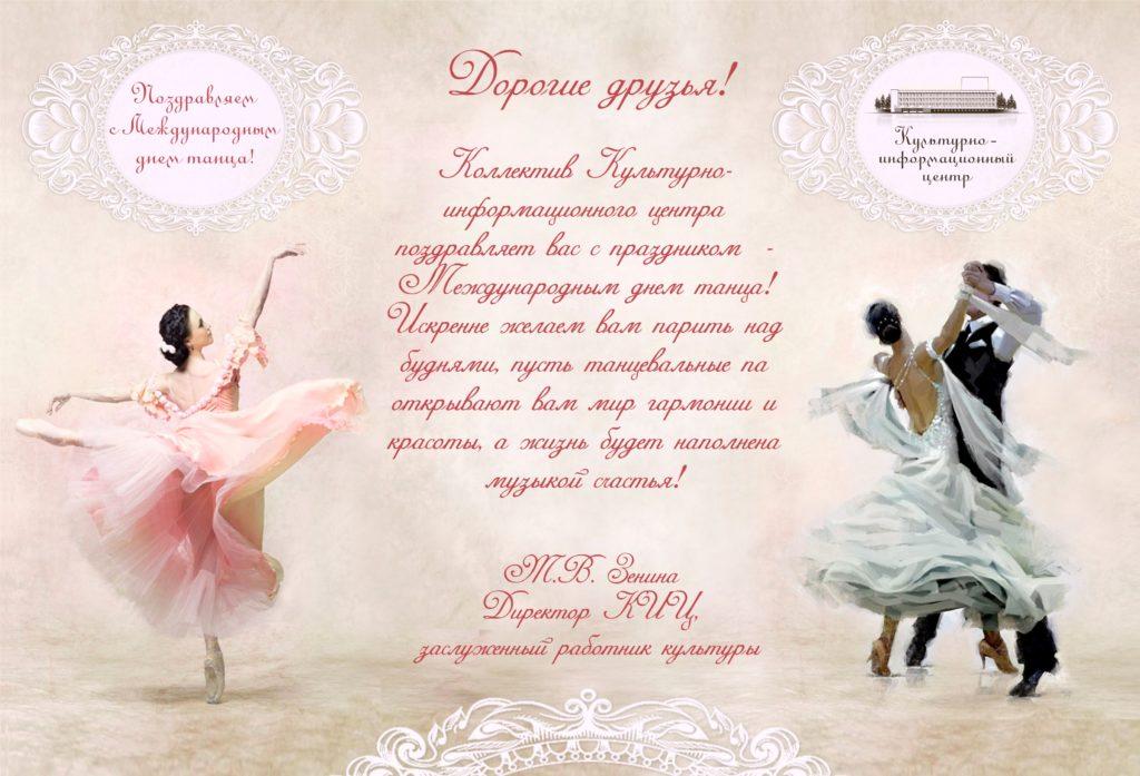 Поздравления с днем рождения женщине тренера по танцам