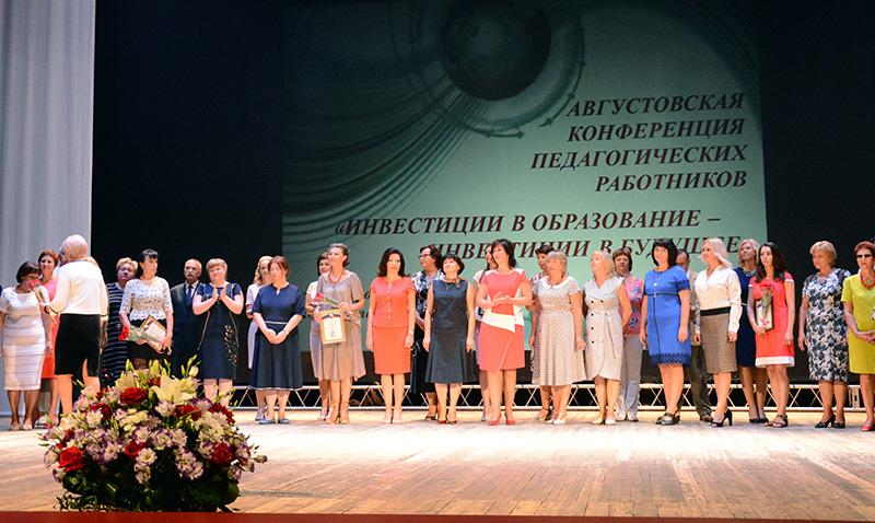 Учительская конференция поздравления