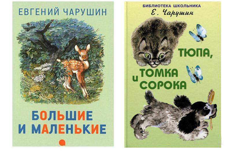 фото книги чарушина бесплатное, часть