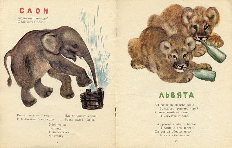 книги маршака с иллюстрациями чарушина